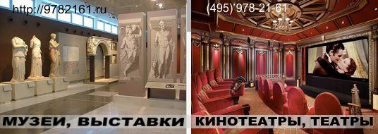Музеи, Выставки, Кинотеатры, Театры