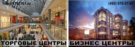 Бизнес и Торговые центры