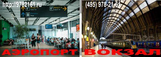 Вокзалы, Аэропорты